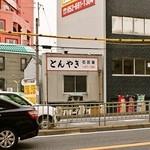 石田屋 - 2014.10 店舗外観