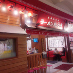 ラーメン魁力屋 - レストラン街の1F