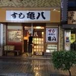 亀八 - 店の外観