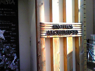 エノテカ・アルキミスタ