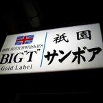 祇園サンボア - お店の看板です。渋いですよね。左が英語で右が日本語が書いてあります。