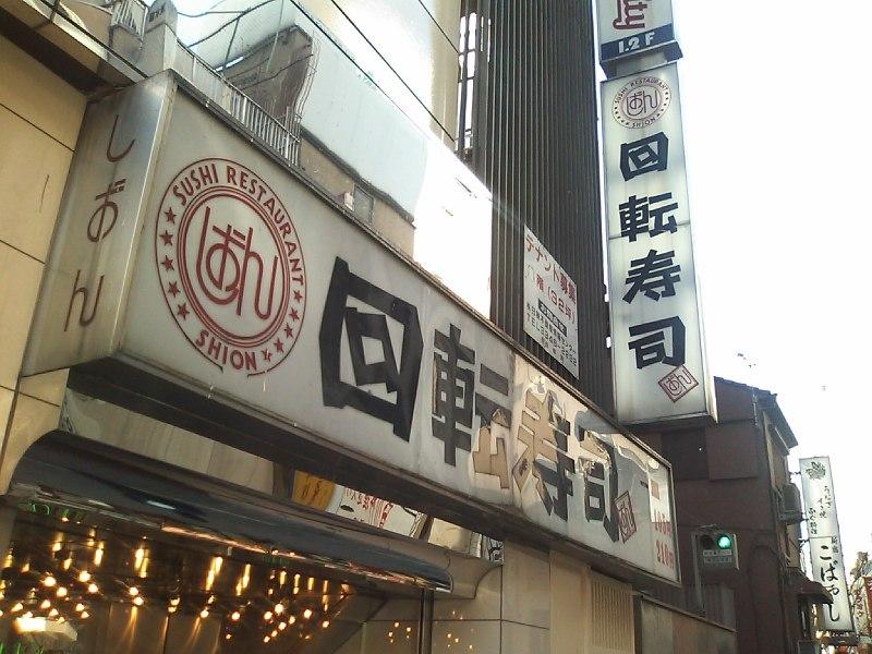 しおん寿司