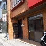 マツワキ食堂 -