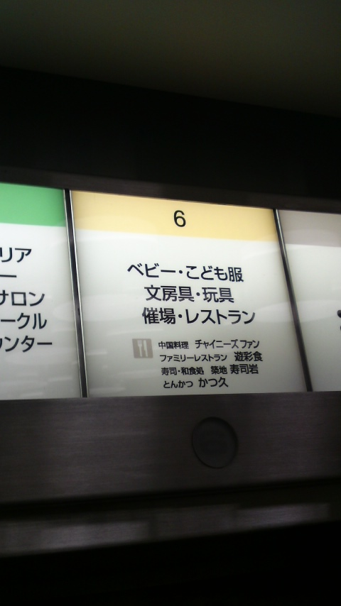 築地寿司岩 高崎高島屋店