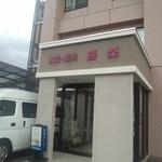 31621543 - 店の入り口