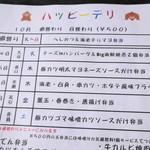 ハッピー・デリ - 週替わり・日替わり弁当メニュー