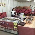 せんぱいの店 - 無添加のお弁当とお惣菜