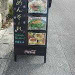 りんくる食堂 -