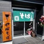 川越 藪蕎麦 - 川越市大字小室2-10 にあった店舗が移転してきました