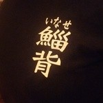 鯔背屋 - スタッフの方のTシャツのロゴ