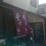 和中旬菜 威風堂々 - 店の出入口付近(2014.10撮影)