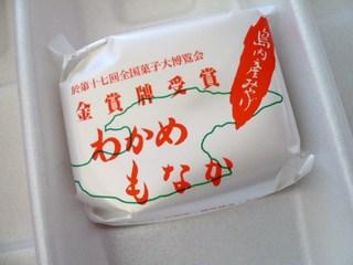 幸次郎製菓