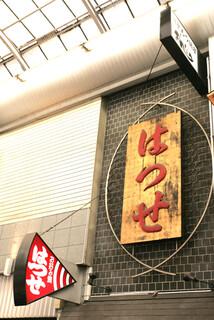 千日前 はつせ - 明治末から旅館を営み、昭和20年からお好み焼店が創業されました。