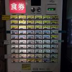 山野草 - 券売機