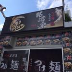 毘侍家 - (2014大つけ麺博)