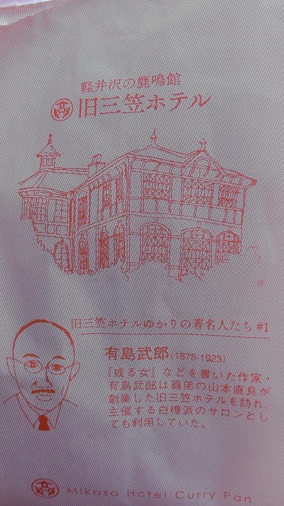 軽井沢キッチン ロータリー店