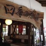 四季の茶屋 -