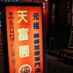 Tenfuen - 2014.10