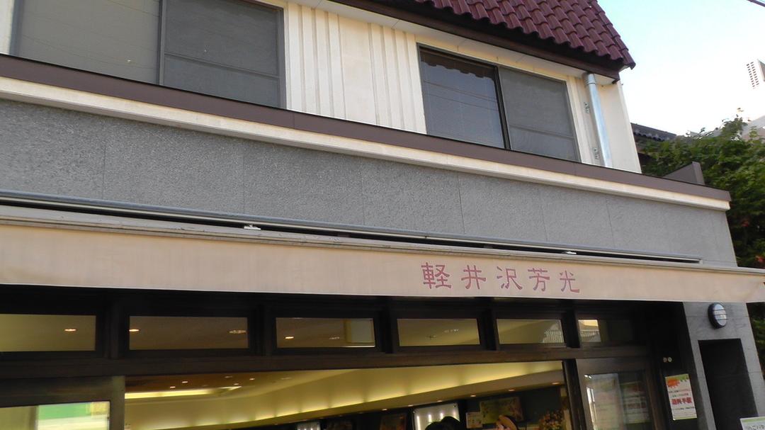 軽井沢芳光 本店 name=
