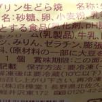 白樺堂 - プリン生どら焼(原材料ほか)
