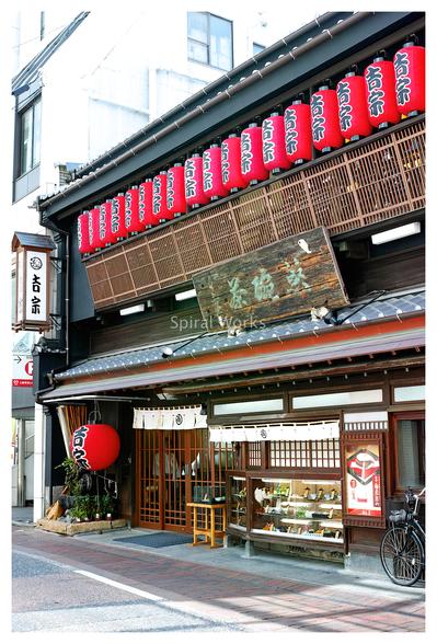 吉宗 本店 - 店舗外観(2014.09)
