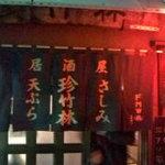 珍竹林 - お店の外観です