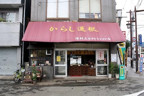 村上カラシレンコン店