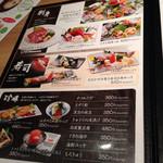 さかな市場 - 2014/10/☆  メニュー