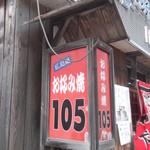 お好み焼き 105 -