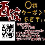 ・十四代・飛露喜・而今・田酒等の入手困難銘柄入荷のお知らせ!