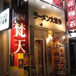 麺屋 梵天 - 外観(4階ともラーメン屋です)