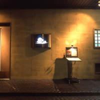 花びし - 市ヶ谷駅徒歩1分。この扉を開くと・・・お店外観