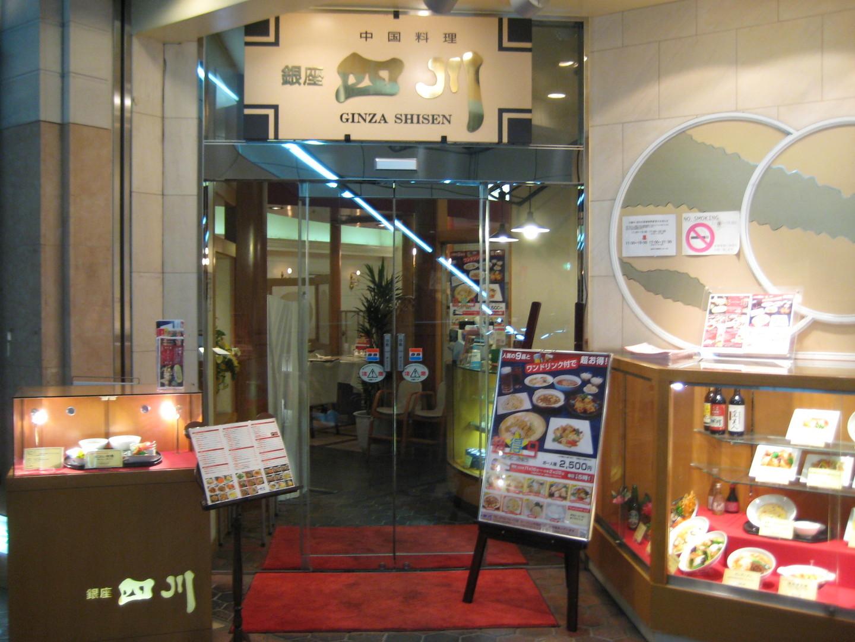 銀座四川 学園前駅ビル店