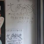げんきだま - <'14/10/17>