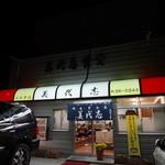 Miyoshishokudou - 満席でかなりの繁盛店