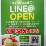 ぴょんぴょん舎 - 冷麺半額!・・・LINEに登録すると、フェア期間中は冷麺半額でした