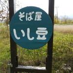 いし豆 - 2014.10