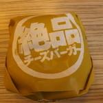 ロッテリア - 絶品チーズバーガー 360円 【 2014年10月 】