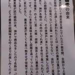 31658147 - 新東京蕎麦の由来