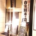 魚魯魚魯 - 品川インターシティの地下1階にひっそりと佇むお店です。