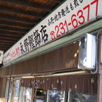 永野鰹節店 -