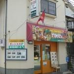 Ganjisugawa -
