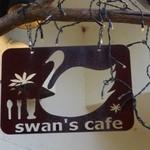 スワンズカフェ -