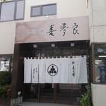 喜夢良 - 菓子舗 喜夢良 函館