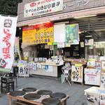 はやしのいきなり団子 - いきなり団子の元祖の店ではないようですが、「テレビ・雑誌で多数紹介されました!」的な雰囲気満載。