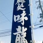 31675869 - 店の幟