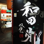 和田党 - 2014.9