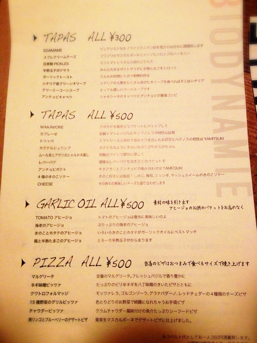 ビオディナミ 新宿店 name=
