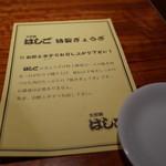 支那麺 はしご - ぎょうざの説明書き 2014.10.1x