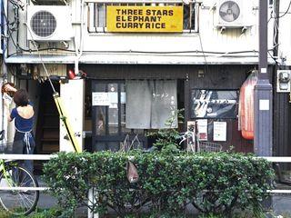 東京いまむら - 京急『新馬場』駅南口徒歩1分のところにお店があります。